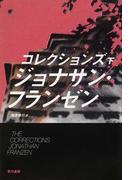 コレクションズ 下 (ハヤカワepi文庫)