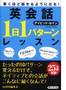 英会話「1日1パターン」レッスン 驚くほど話せるようになる! (PHP文庫)