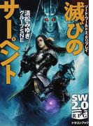 滅びのサーペント (富士見DRAGON BOOK ソード・ワールド2.0リプレイ SW2.0RPG)(富士見ドラゴンブック)