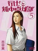 行け!稲中卓球部 5 (講談社漫画文庫)(講談社漫画文庫)