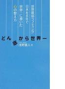 どん底から世界一 世界最弱ラフティング日本を8年で世界一に導いた心の整え方