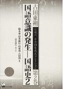 古田東朔近現代日本語生成史コレクション 第2巻 国語意識の発生