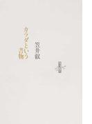 カラダという書物 (le livre de luciole)