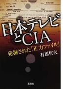 日本テレビとCIA 発掘された「正力ファイル」 (宝島SUGOI文庫)(宝島SUGOI文庫)