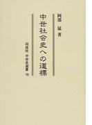 中世社会史への道標 (同成社中世史選書)