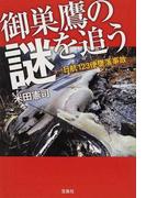 御巣鷹の謎を追う 日航123便墜落事故
