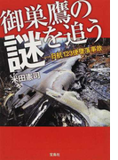 御巣鷹の謎を追う 日航123便墜落事故 (宝島SUGOI文庫)(宝島SUGOI文庫)