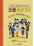 外国人児童生徒のための支援ガイドブック 子どもたちのライフコースによりそって