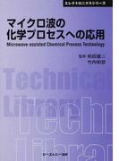 マイクロ波の化学プロセスへの応用 普及版 (CMCテクニカルライブラリー エレクトロニクスシリーズ)
