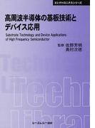 高周波半導体の基板技術とデバイス応用 普及版 (CMCテクニカルライブラリー エレクトロニクスシリーズ)