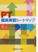 PT臨床実習ルートマップ