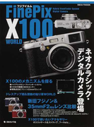 フジフイルムFinePix X100 WORLD ネオクラシック・デジタルカメラ登場