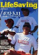 ライフセービング 這い上がる命。生命の尊厳を追求する情報誌 Vol.13(2011) ポスト3・11その後のライフセービング考 (KAZIムック)