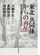 「東北」共同体からの再生 東日本大震災と日本の未来