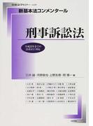 刑事訴訟法 (別冊法学セミナー 新基本法コンメンタール)