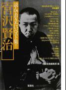 読んでおきたいベスト集!宮沢賢治 (宝島社文庫)(宝島社文庫)