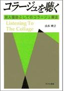 コラージュを聴く 対人援助としてのコラージュ療法