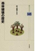 森林破壊の歴史 (明石ライブラリー)(明石ライブラリー)