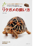 リクガメの飼い方 購入・餌・世話・病気・繁殖 改訂版