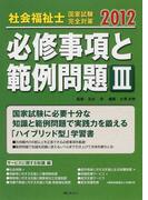 社会福祉士国家試験完全対策必修事項と範例問題 2012−3 サービスに関する知識編