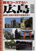 観光コースでない広島 被害と加害の歴史の現場を歩く