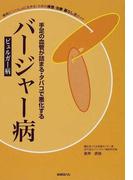 バージャー病〈ビュルガー病〉 手足の血管が詰まる・タバコで悪化する (難病と「いっしょに生きる」ための検査・治療・暮らし方ガイド)