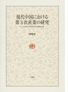 現代中国における第3次産業の研究 サービス業および軍需産業の理論的考察