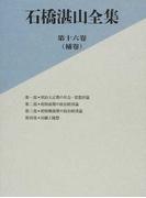 石橋湛山全集 第16巻