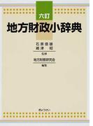 地方財政小辞典 6訂