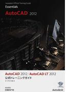 AutoCAD 2012/AutoCAD LT 2012公式トレーニングガイド