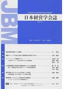 日本経営学会誌 第27号
