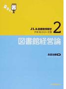 図書館経営論 (JLA図書館情報学テキストシリーズ)