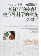 神経学的検査と整形外科学的検査のコツ 今すぐ実践!