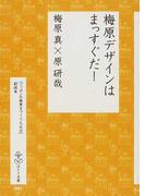 梅原デザインはまっすぐだ! 『ニッポンの風景をつくりなおせ』副読本 (はとり文庫)