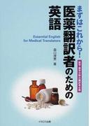 医薬翻訳者のための英語 まずはこれから! 医学・薬学分野の翻訳者必携