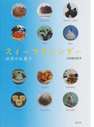 スイーツカレンダー 世界のお菓子