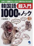 韓国語1000本ノック 超入門 文字から簡単フレーズまで話せるようになる