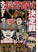 大スター長者番付NO.1決定戦 (ナックルズBOOKS)(ナックルズBOOKS)
