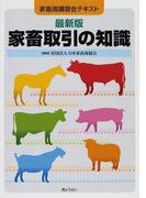 家畜取引の知識 家畜商講習会テキスト 最新版
