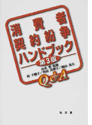 消費者契約紛争ハンドブック Q&A 第3版