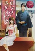 リップスティック Hina & Ichiya 1 (エタニティブックス Rouge)(エタニティブックス)