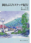 岡山ぶらりスケッチ紀行 (岡山文庫)