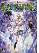 ラグナロク (ログインテーブルトークRPGシリーズ STANDARD R.P.G SYSTEM アルシャードガイアRPGクロスオーバーサプリメント)(ログインテーブルトークRPGシリーズ)