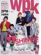 ワッツイン・ピクトリアルK K−POPアーティストの魅力満載の音楽誌! 2011SUMMER 大特集SHINee (Sony Magazines Annex)