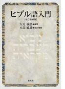 ヒブル語入門 改訂増補版
