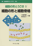 細胞の形とうごき 4 細胞の形と細胞骨格 (新・生命科学ライブラリ)