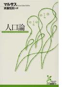 人口論 (光文社古典新訳文庫)