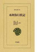 本阿弥行状記 (東洋文庫)(東洋文庫)