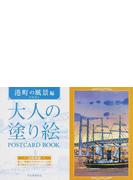 大人の塗り絵POSTCARD BOOK 港町の風景編