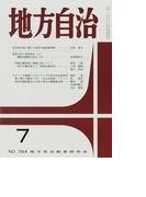 地方自治 2011−7 NO.764